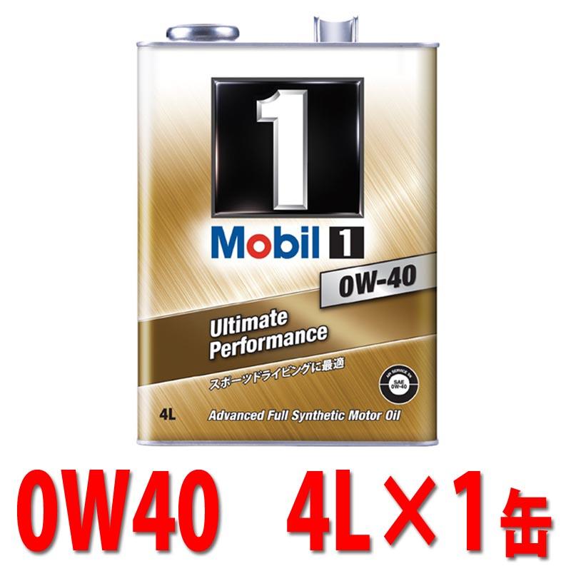 モービル1 エンジンオイル 0W40 SN 化学合成油 4L