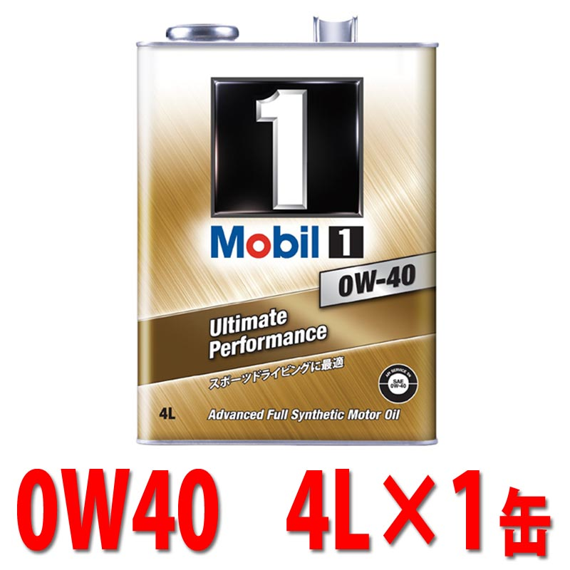 Mobil1 モービル1 エンジンオイル 0W40 SN 0W-40 化学合成油 4L缶