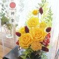 【80代女性】傘寿祝いのプレゼント!黄色のお花アレンジってどんなもの?