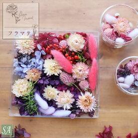 ハーバリウム を自分で作る プリザーブドフラワー ドライフラワー 花材 サシェ アロマキャンドル フラワー フラマテ