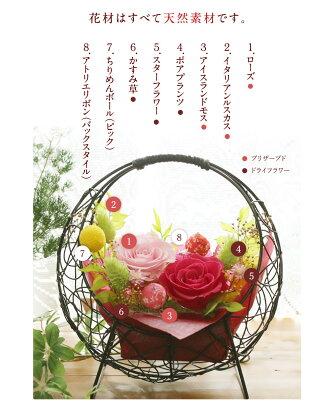 送料無料/母の日プリザーブドフラワー/フラワーギフト/ギフト/仏花