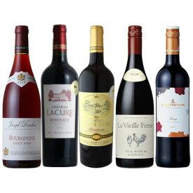 【送料無料】ブルゴーニュも入ったフランス銘醸地赤ワイン5本セット【セット】【ワイン】【wine】