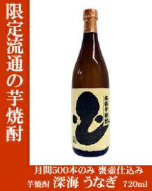 うなぎ 〔丸西酒造合資会社〕 25度 720ml【焼酎】【RCP】