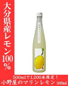 小野屋の早摘みグリーンレモン(マリンレモン)  7度 500ml 〔小野屋酒造〕【リキュール】【大分県】
