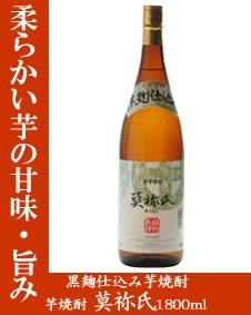 莫祢氏(あくねし) 〔大石酒造〕 25度 1800ml【焼酎】【RCP】