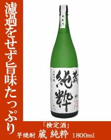 蔵 純粋 〔大石酒造〕 40度 1800ml【焼酎】【RCP】