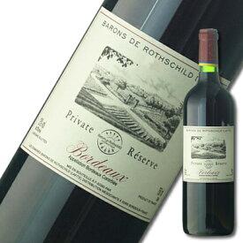 ★ラフィットの男爵秘蔵ワイン!★ドメーヌ・バロン・ド・ロートシルト(ラフィット)プライベート・リザーヴ・ボルドー・ルージュ[2015]【RCP】【wine】※ヴィンテージが現行ヴィンテージに変更になる場合がございます。