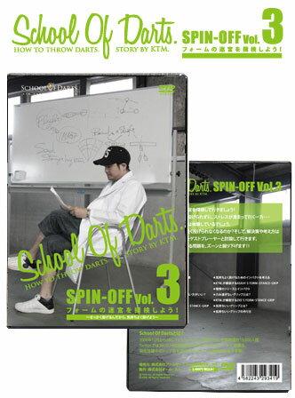 【メール便OK】ダーツDVD School Of Darts (スクール オブ ダーツ) スピンオフ vol.3 【ソフトダーツ/ダ−ツ/Darts】【DVD】