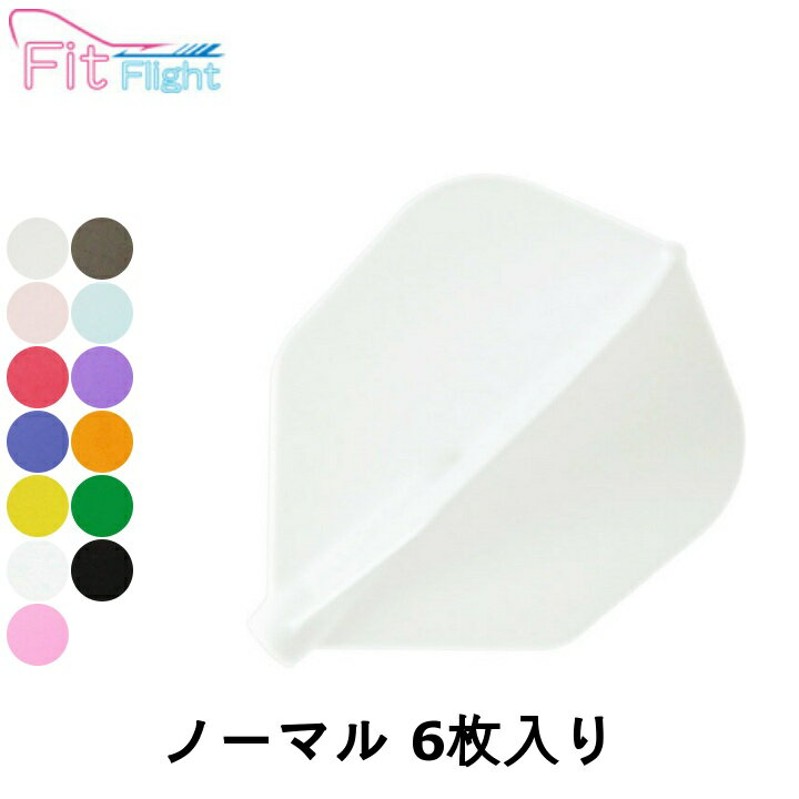 【20%OFF】【メール便OK】ダーツ フライト【フィットフライト】 6枚入り