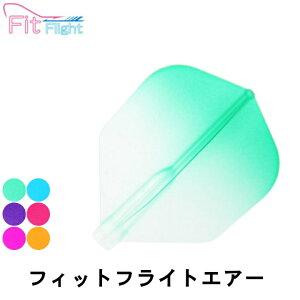 ダーツフライト【フィットフライトエアー×エスプリ】グラデーションシェイプグリーン