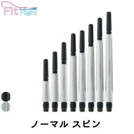 【メール便OK】ダーツ シャフト【フィット】 フィットシャフトカーボン ノーマル スピン パールカラー[fitフライト専用] Fit Shaft GEAR Carbon