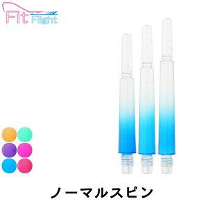 ダーツシャフト【フィット×エスプリ】ギアシャフトノーマルスピングラデーションブルー3