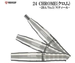 【送料無料】ダーツバレル【モンスター×コアダーツ】24クローム赤松大輔モデル2BA