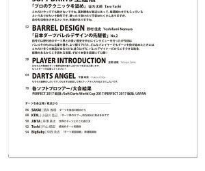 【メール便OK】ダーツ本ニューダーツライフvol.89