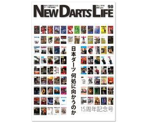 【メール便OK】ダーツ本ニューダーツライフvol.90