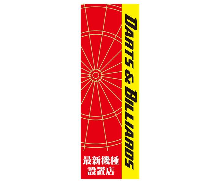 【メール便OK】ダーツ雑貨【エスダーツ】のぼり 600×1800 DARTS&BILLIARDS