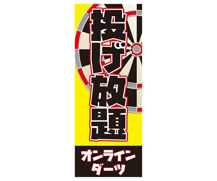 【メール便OK】ダーツ雑貨【エスダーツ】のぼり 700×1800 投げ放題オンラインダーツ