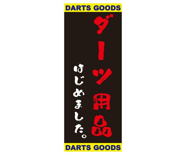 【メール便OK】ダーツ雑貨【エスダーツ】のぼり 700×1800 ダーツ用品はじめました。