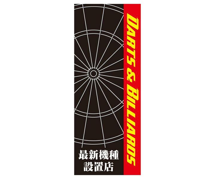 【メール便OK】ダーツ雑貨【エスダーツ】のぼり 700×1800 DARTS&BILLIARDS