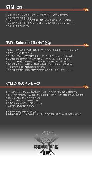 KTM.DVDSchoolOfDarts(スクールオブダーツ)