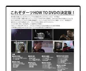 DVD【ピーアイディー】ポートレイト・イン・ダーツ1星野光正