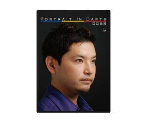 ダーツDVD【ピーアイディー】ポートレイト・イン・ダーツ3江口祐司