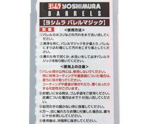 ダーツダーツ雑貨【ヨシムラバレルズ】クリーナーバレルマジック