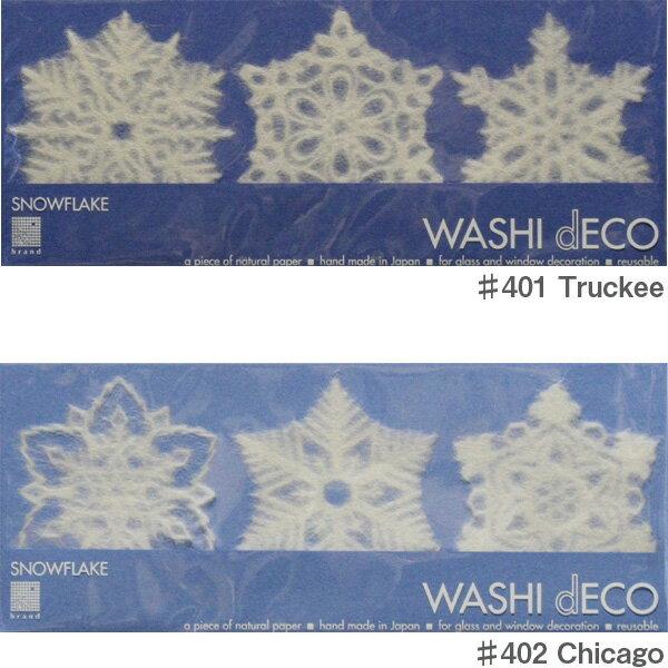 家田紙工株式会社(1/100 brand)スノーフレーク SNOWFLAKE[SSサイズ] 3枚入W92×D230mm【冬季限定】