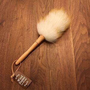 Wool Duster ウールダスター(S)羊毛のはたき(32cm)【メール便不可】