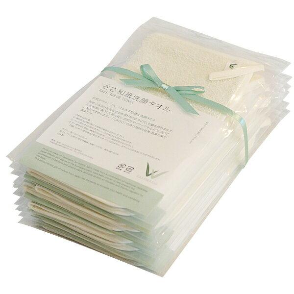 【送料無料】ささ和紙 / SASAWASHI / 洗顔タオル(オフホワイト)20枚セット