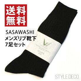 ささ和紙 SASAWASHIメンズ リブ靴下 L ブラック(26〜28cm)7足セットささわし