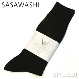 【ゆうパケット可】ささ和紙 SASAWASHIメンズリブ靴下 (24〜26cm)ささわし