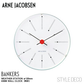 【送料無料】ARNE JACOBSEN / アルネ・ヤコブセンウェザーステーション BANKERS Clock 43688 時計サイズ:φ120mm 重量:115g新生活 一人暮らし 入学祝い