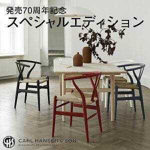 【正規取扱販売店】カールハンセン & サンCH24 SOFT マットカラー ビーチ ナチュラル ペーパーコードワイチェア Yチェア クラフトマンシップサイズ:W55×D51×H76・SH45cmWISHBONE CHAIR 名作椅子 椅子