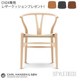 【正規取扱販売店】今だけレザークッションプレゼント! カールハンセン & サンCH24 ビーチ ナチュラル ペーパーコード(ソープフィニッシュ) ワイチェア Yチェアサイズ:W55×D51×H76・SH45cmWISHBONE CHAIR 名作椅子 椅子 Yチェアの秘密