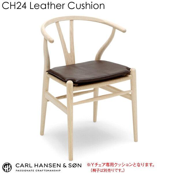 【正規取扱販売店】カール・ハンセン&サン CH24 Leather CushionYチェア専用レザークッション(リバーシブル)Carl Hansen & Søn Size:W490×D390×H25mm