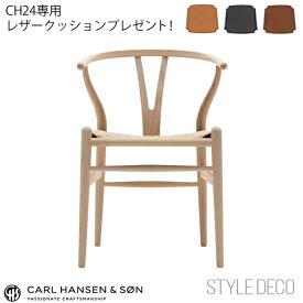 【正規取扱販売店】 カールハンセン & サンCH24 オーク ナチュラル ペーパーコード(ソープフィニッシュ) ワイチェア Yチェアサイズ:W55×D51×H76・SH45cmWISHBONE CHAIR 名作椅子 椅子 Yチェアの秘密