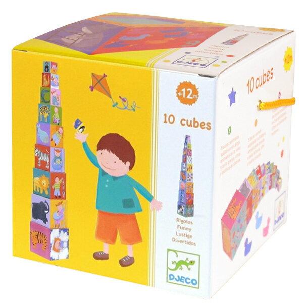 DJECO ジェコ 10cubes 10ファニーブロックス おもちゃ 黄色【子供】【誕生日プレゼント】