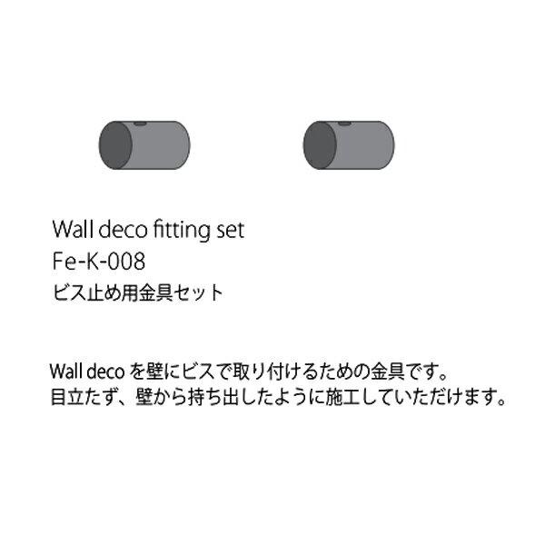 Wall Deco / ビス止め用金具セット(315×950mm)※Wall decoを壁にビスで取り付けるための金具です。目立たず、壁から持ち出したように施工していただけます。