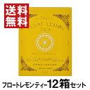 [12箱セット]乾燥輪切りレモン入り光浦醸造 / FLOAT LEMON TEAフロートレモンティー 12箱セット(7セット入×12)