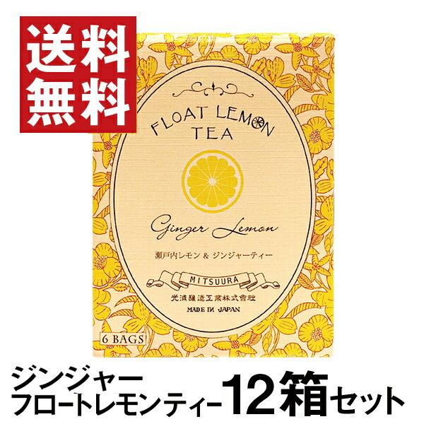 [12箱セット]乾燥輪切りレモン入り光浦醸造 / FLOAT LEMON TEA Ginjer Lemonジンジャーフロートレモンティー 12箱セット(6セット入×12)