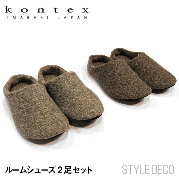 【即納可】kontex / lana ラーナ (ルームシューズ)M:女性用(23〜24.5cm)L:男性用(25〜26.5cm)