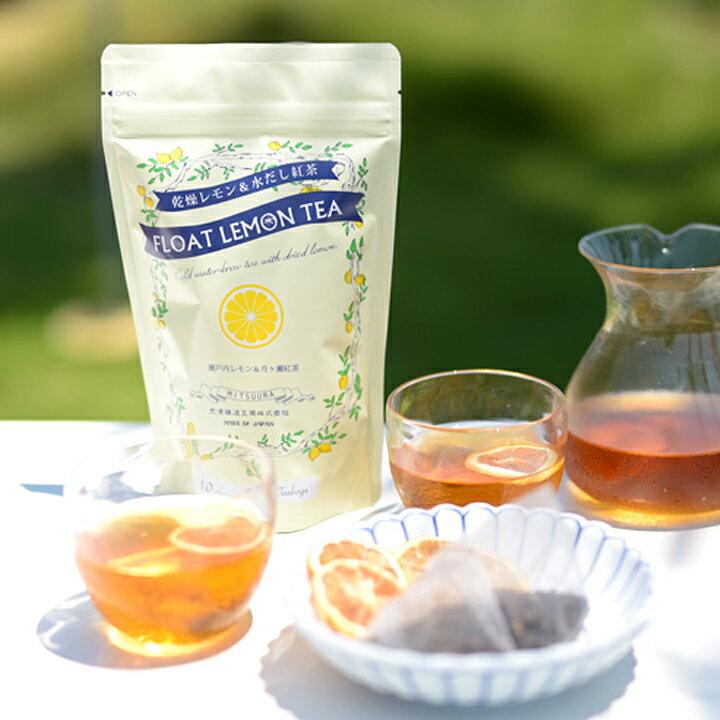 【賞味期限間近】光浦醸造 / 水出しフロートレモンティー 1袋(10杯分:ティーバッグ×5、フロートレモン×10)乾燥輪切りレモン入り