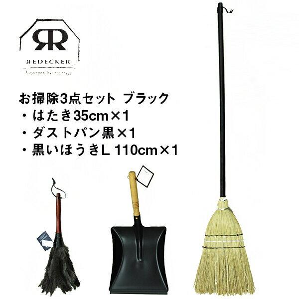 【送料無料】REDECKER / レデッカーお掃除3点セット ブラックはたき35cm×1、ダストパン黒×1、黒いほうきL 110cm×1【正規品】【送料無料】