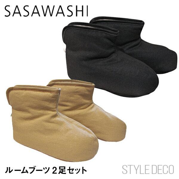 【送料無料】ささ和紙(SASAWASHI)ルームブーツ 2足セットM:(22〜25cm)L:(25〜27cm)