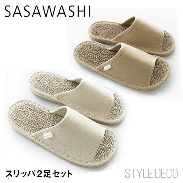 ささ和紙(SASAWASHI)スリッパ 2足セットM:(22〜24.5cm)L:(24〜26.5cm)