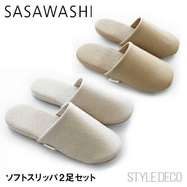 【即納可】ささ和紙/SASAWASHIソフトスリッパ 2足セットM:(22〜24.5cm)L:(24〜26.5cm)