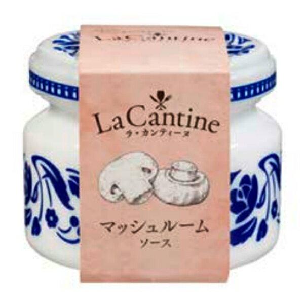 いつものお料理をフレンチに!La Cantine (ラ・カンティーヌ)/マッシュルームソース 1瓶(50g)