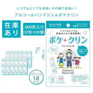 在庫あり 日本製 ポケクリン 50個セット600包入り ハンドジェル アルコールジェル ジェルタイプ スティック 携帯用 アルコール除菌 消毒 旅行 出張 食事 外出 家族 子供 速乾性 便利 手 指 洗