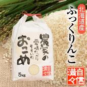 30年産低農薬「農家の愛情たっぷりそそいだおこめ」北海道産【ふっくりんこ】(玄米)25kg=(10kg×2個)+5kgふっくりんこ/フックリンコ/北海道/低農薬/お米/送料無料
